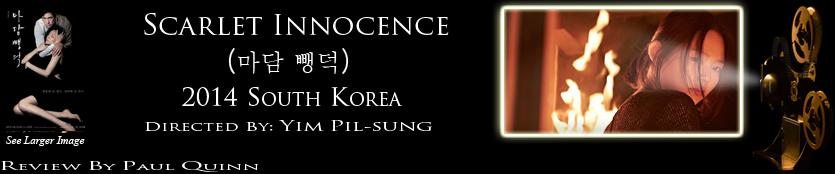 innocent film 2013